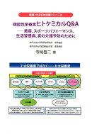 機能性栄養素ヒトケミカルQ&A