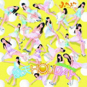 晴天HOLIDAY/Oh!-Ma-Tsu-Ri! (CD+DVD盤) (「晴天HOLIDAY」Music Video収録) [ ふわふわ ]
