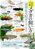 プロ直伝!メダカの飼い方繁殖&交配ガイド (大人のフィールド図鑑)