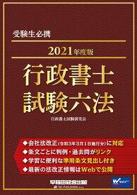 2021年度版 行政書士試験六法 [ 行政書士試験研究会 ]