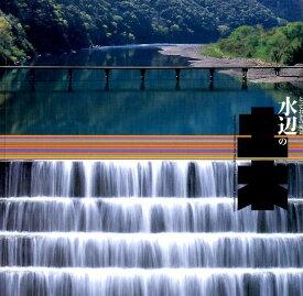 水辺の土木第2版 とっておきの風景 (LIXIL BOOKLET) [ 伊東孝 ]