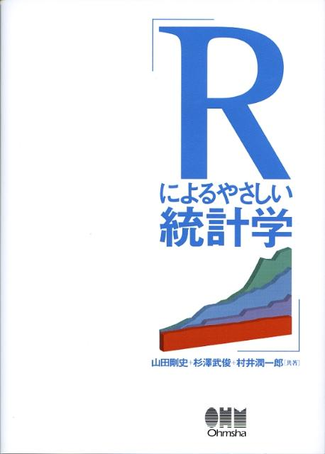 Rによるやさしい統計学 [ 山田剛史 ]