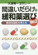 間違いだらけの緩和薬選びVer.3