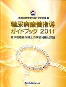 糖尿病療養指導ガイドブック(2011)