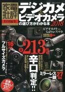 デジカメ&ビデオカメラの選び方がわかる本(2018)