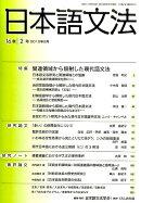 日本語文法(16巻2号)