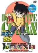 名探偵コナン PART 22 Volume5