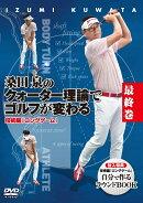 桑田 泉のクォーター理論でゴルフが変わる 最終巻 技術編『ロングゲーム』
