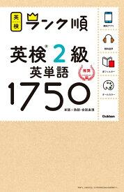 ランク順英検2級英単語1750 (英検ランク順) [ 学研プラス ]