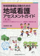 地域保健福祉活動のための地域看護アセスメントガイド第2版