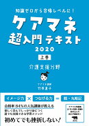 ケアマネ超入門テキスト 2020(上巻 介護支援分野)