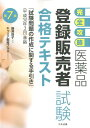【完全攻略】医薬品「登録販売者試験」合格テキスト 第7版 試験問題の作成に関する手引き(平成30年3月)準拠 [ 藤澤 節子 ]