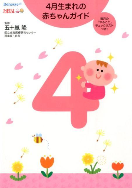 4月生まれの赤ちゃんガイド [ 五十嵐隆 ]
