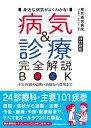病気&診療 完全解説BOOK 2019年新版 101疾患の診断・治療から費用まで (医学通信社BOOKS) [ 東京逓信病院 24診療科…
