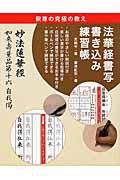 法華経書写書き込み練習帳