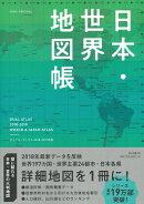 日本・世界地図帳(2018-19年版)