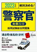 2023年度版 絶対決める! 警察官〈大卒程度〉採用試験 総合問題集