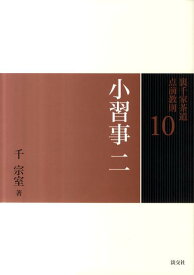 裏千家茶道点前教則(10) 小習事 2 茶入荘 茶碗荘 [ 千宗室(16代) ]