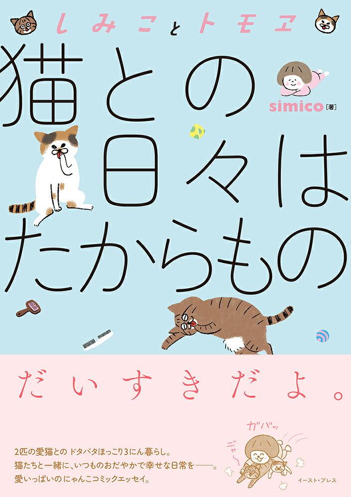 しみことトモヱ猫との日々はたからもの (コミックエッセイの森) [ simico ]