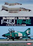F-4EJ/RF-4Eファントム写真集