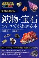 プロが教える鉱物・宝石のすべてがわかる本