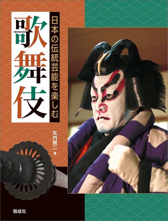 歌舞伎 (日本の伝統芸能を楽しむ) [ 矢内賢二 ]