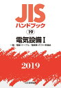 JISハンドブック 電気設備1[一般/電線/他](19;2019) [ 日本規格協会 ]