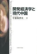 開発経済学と現代中国