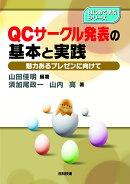 QCサークル発表の基本と実践