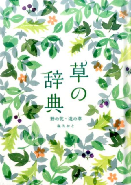 草の辞典 野の花・道の草 [ 森乃おと ]