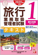 旅行業務取扱管理者試験標準テキスト(1 2020年対策)