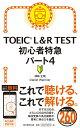 TOEIC L&R TEST初心者特急パート4 新形式対応 [ 神崎正哉 ]