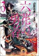 六花の勇者(3)