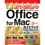 今すぐ使えるかんたんOffice for Mac完全ガイドブック困った解決&便利改訂3版