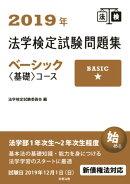 2019年法学検定試験問題集ベーシック<基礎>コース