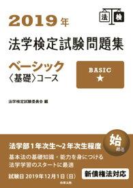 2019年法学検定試験問題集ベーシック<基礎>コース [ 法学検定試験委員会 ]