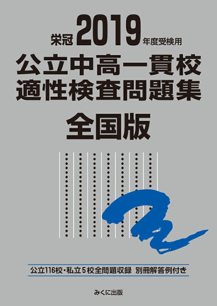 2019年度受検用 公立中高一貫校適性検査問題集 全国版 [ みくに出版編集部 ]
