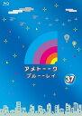 アメトーーク ブルーーレイ 37【Blu-ray】 [ 雨上がり決死隊 ]