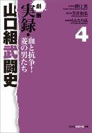 劇画 実録・山口組武闘史 血と抗争!菱の男たち 4