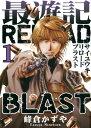 最遊記RELOAD BLAST(1) (IDコミックス ZERO-SUMコミックス) [ 峰倉かずや ]