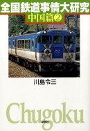 全国鉄道事情大研究(中国篇 2)