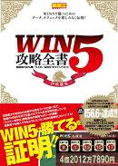 WIN5攻略全書