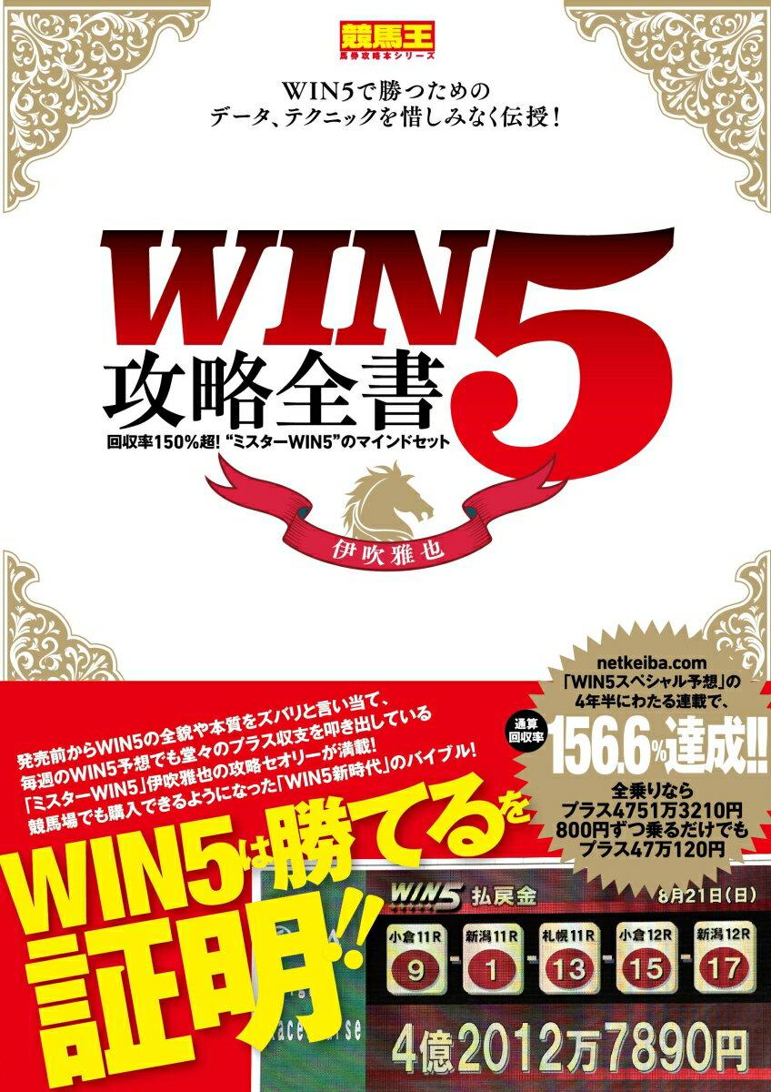 """WIN5攻略全書 回収率150%超!""""ミスターWIN5""""のマインドセ (競馬王馬券攻略本シリーズ) [ 伊吹雅也 ]"""