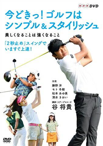 今どきっ!ゴルフはシンプル&スタイリッシュ 美しくなることは強くなること [ 勝野洋 ]