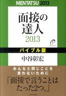 面接の達人(2013 バイブル版)