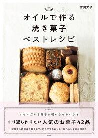 オイルで作る焼き菓子ベストレシピ [ 吉川文子 ]