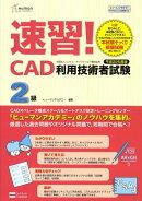 速習! CAD利用技術者試験2級(平成20年度版)