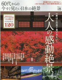 60代からの今すぐ見たい日本の絶景 (晋遊舎ムック LDK特別編集)