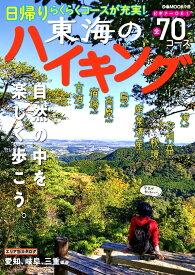 東海のハイキング 日帰りらくらくコースが充実! (ぴあMOOK中部)