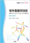 老年看護学技術(改訂第3版)